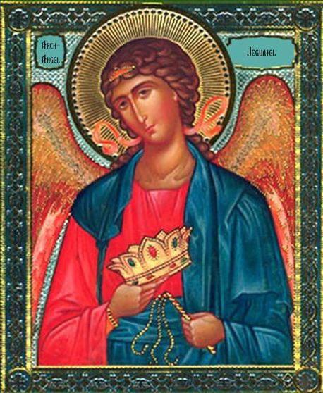 архангел иегудиил в чем помогает