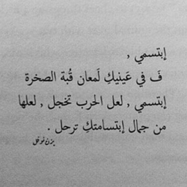 Sharifa Khaled Khasrawi On Twitter Wonder Quotes Romantic Words Bio Quotes