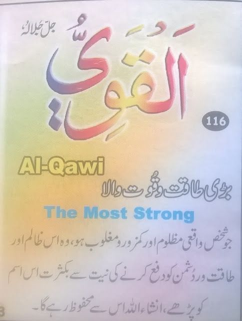 Al Qawi meaning in Urdu/English and with benefits | 99 Names