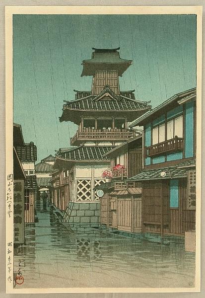 Bell Tower at Okayama--Hasui Kawase