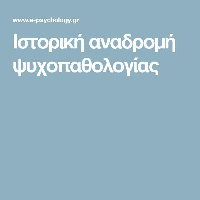 Ιστορική αναδρομή ψυχοπαθολογίας