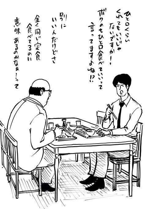 #サラリーマン山崎シゲルあいうえお vol.3 の画像|田中 光のブログ