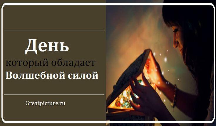 В язычестве славян Сретение служит границею между зимой и весною,отчего и самое название праздника Сретения в простонародье объясняют встречею зимы с весною