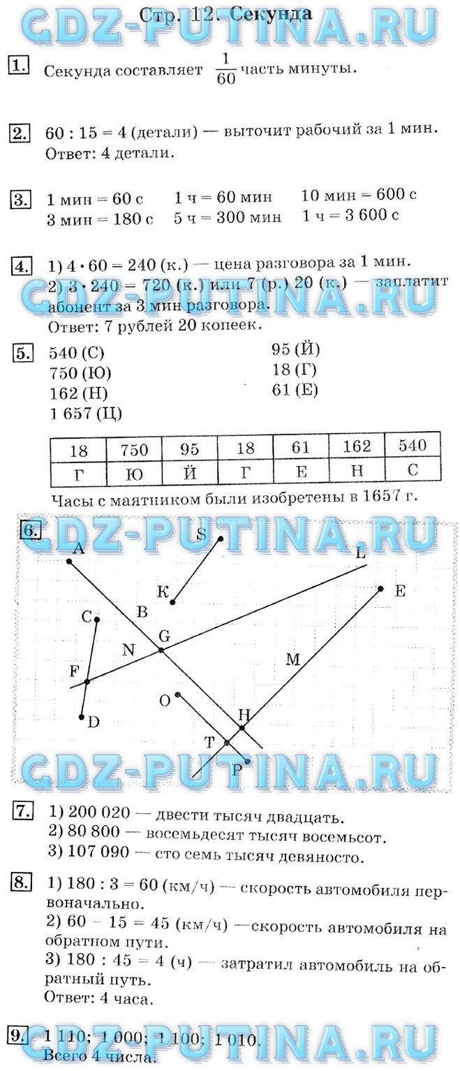 информатика рабочая тетрадь 11 класс овчинникова решение