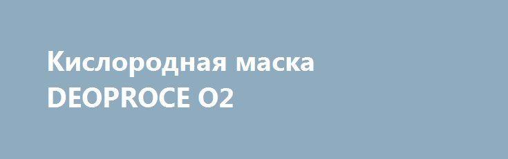 Кислородная маска DEOPROCE O2 http://brandar.net/ru/a/ad/kislorodnaia-maska-deoproce-o2/  Кислородная маска O2 очищает, удаляет черные точки. Улучшает микроциркуляцию кожи, повышает тонус, способствует насыщению кожи кислородом.Кислородная очищающая маска мультиэффективна:В составе ниацинамид (выравнивает тон кожи, улучшает тонус кожи), морской коллаген, экстракт листьев зеленого чая.Имеет гелеобразную структуру, после нанесения на кожу начинает пениться и пузыриться, на коже ощущается…