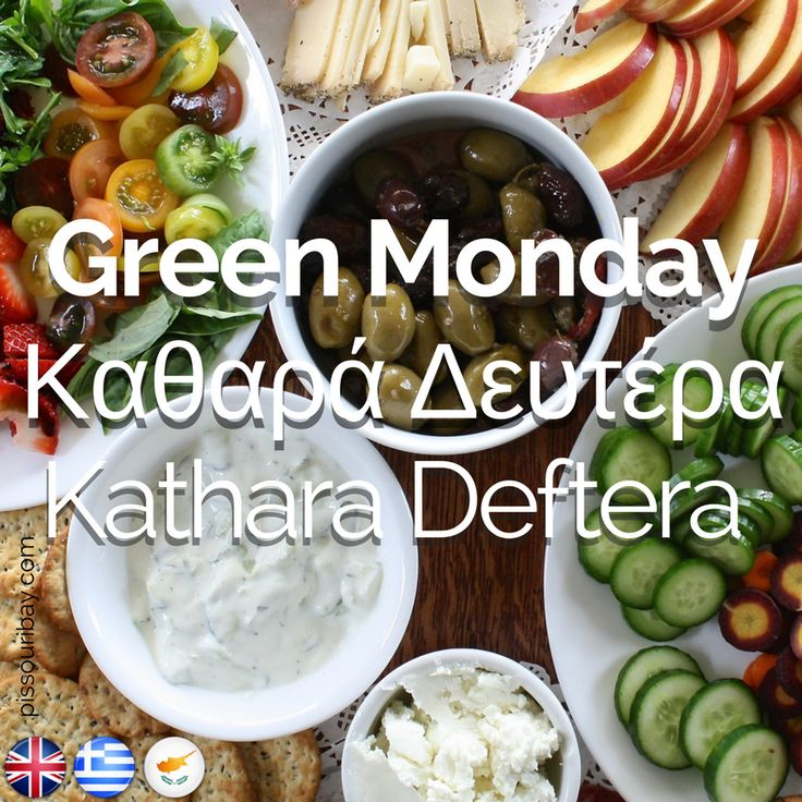 Green Monday (27 Feb 2017)... the start of Greek Orthodox Lent #greenmonday #greekeaster #lent #lagana #sarakosti https://plus.google.com/+PissouribayCyp/posts/dxDpYFRzYRo