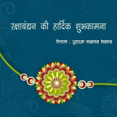 happy raksha bandhan wishes card in hindi with name editor online free. print name on raksha bandhan pictures, raksha bandhan ki hardik shubhkamnaye name greeting card