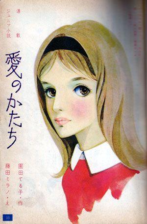 Fujita Mirano : 'Ai no Katachi' by Sonoda Teruko / Jogakusei no Tomo, Mar.1962