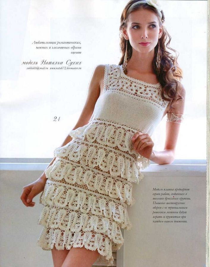 Zhurnal MOD Fashion Magazine 556 Russian knit and crochet patterns