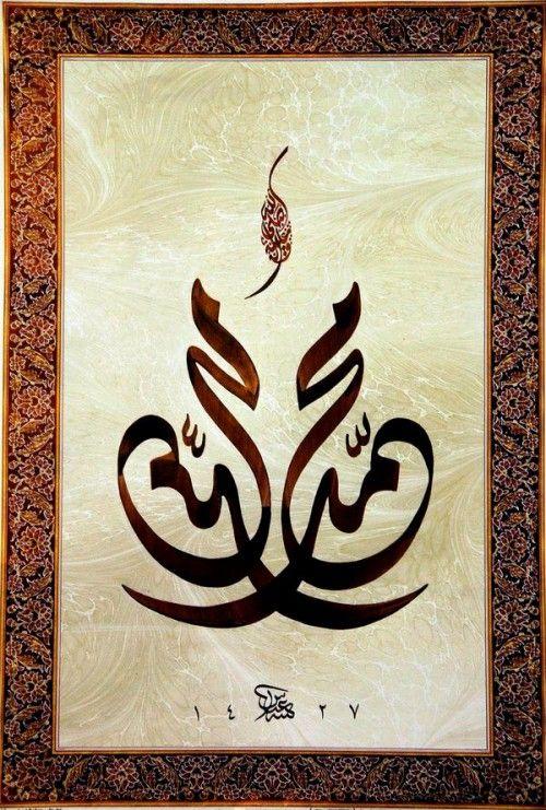 """Islamic Art and Quotes Prophet Muhammad (PBUH) محمد رسول الله """"Muhammad"""" محمد"""