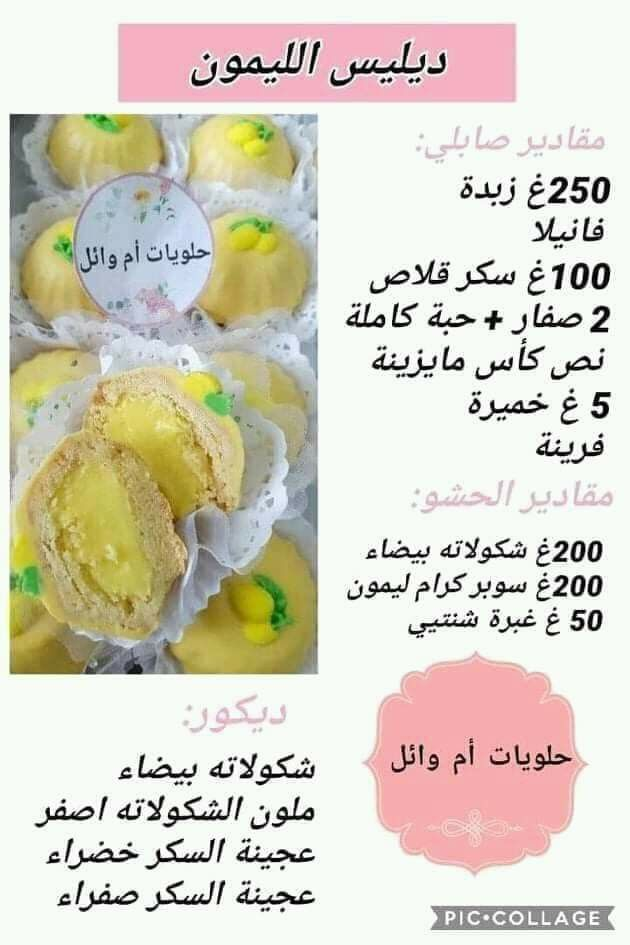 Pin By شمس On اكل In 2020 Algerian Recipes Food Recipies Food