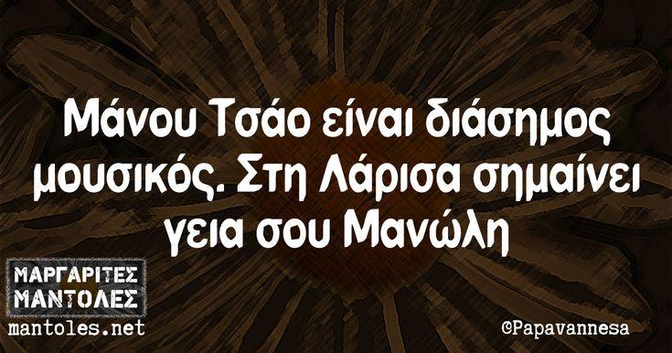 Μάνου Τσαο είναι διάσημος μουσικός. Στη Λάρισα σημαίνει γεια σου Μανώλη mantoles.net