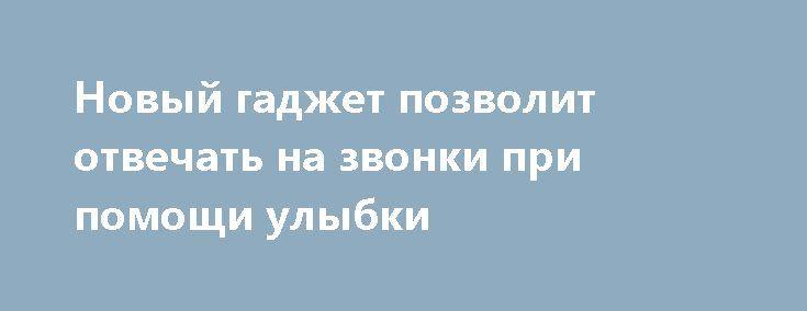Новый гаджет позволит отвечать на звонки при помощи улыбки http://oane.ws/2017/07/06/novyy-gadzhet-pozvolit-otvechat-na-zvonki-pri-pomoschi-ulybki.html  Уникальный гаджет, позволяющий отвечать на вызовы без касаний к телефону, создали научные работники Университета Ростока. Немецкие специалисты разработали специальный «наушник», распознающий мимическую реакцию мышц лица при звонке, что автоматически способствует «поднятию трубки», передает агентство Techradar.