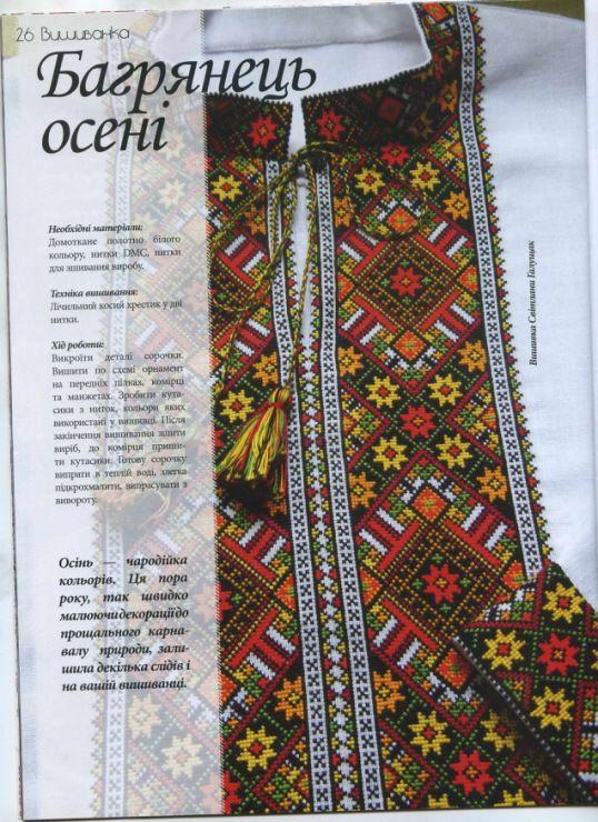 Gallery.ru / Фото #26 - Українська вишивка 20 - WhiteAngel