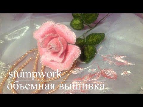 ОБЪЕМНАЯ РОЗА для вазы  STUMPWORK Roses for vase - YouTube
