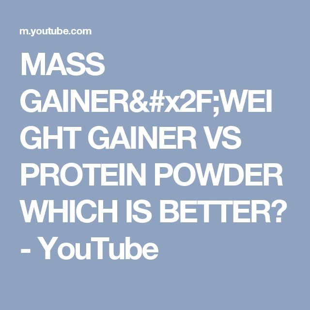 MASS GAINER/WEIGHT GAINER VS PROTEIN POWDER WHICH IS BETTER? - YouTube