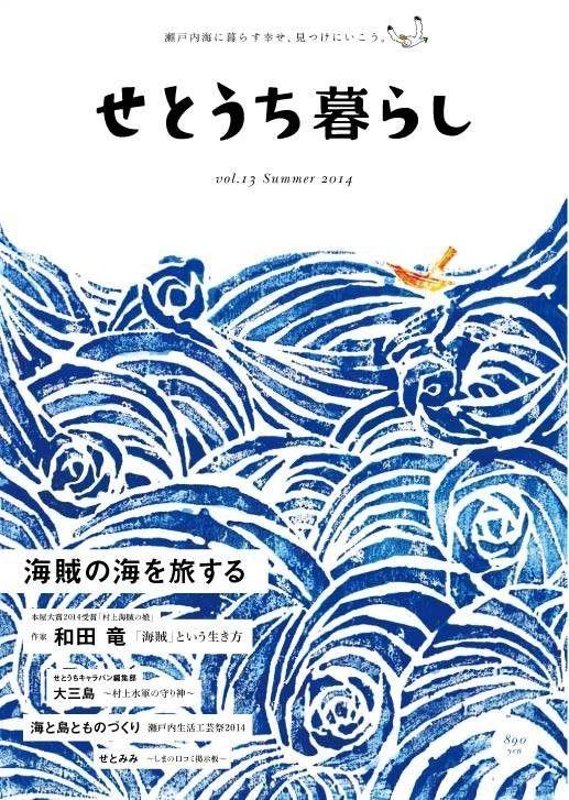 せとうち暮らし, July 2014, #13 on Magpile