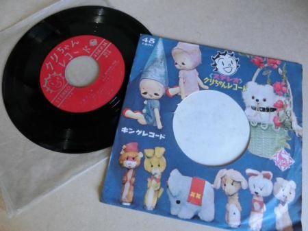 ぬいぐるみ人形ジャケットが可愛い古いレコード - CHA-CHA