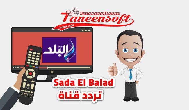 تردد قناة صدى البلد Sada El Balad الجديد على نايل سات 2020 Family Guy Sada Fictional Characters