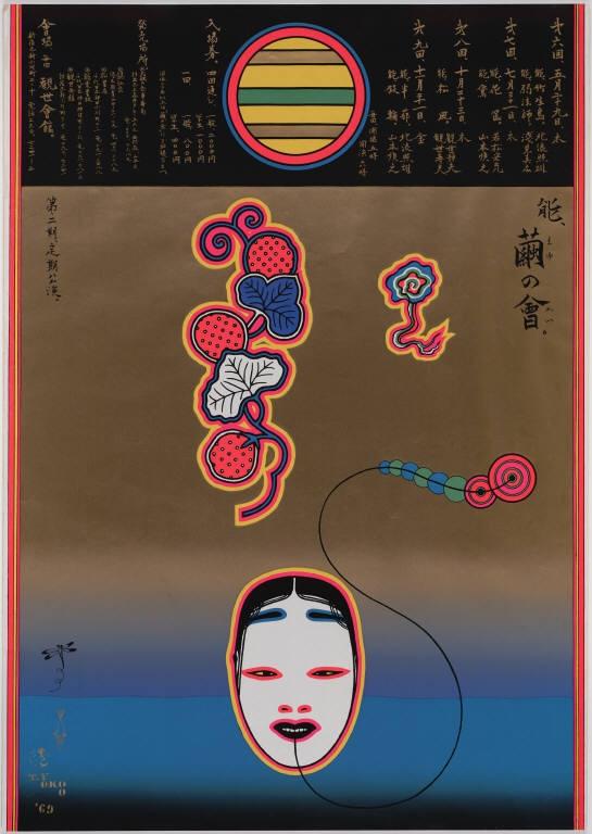 能、繭の会 - 横尾忠則 (Tadanori Yokoo)