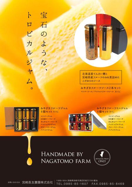 nakajima-vintageさんの提案 - 宮崎長友農園が製造する、宮崎県産フルーツジャムのギフト紹介のチラシ制作コンペを開催します。 | クラウドソーシング「ランサーズ」