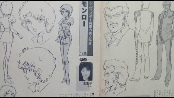 ビデオ戦士レザリオン設定資料集 マイアニメ1984年5月号付録 - YouTube