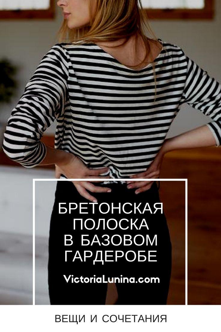 I always wear a red lip with my stripes. Never underestimate the power of a perfect stripe shirt! Audrey Hepbern Прямо сейчас призываю всех любителей полоски встать единым и дружным фронтом на защиту этого принта, который до сих подвергается различным гонениям и подозревается во всяких нехороших вещах. Например, в том, что идет он только …