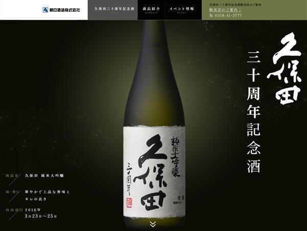 久保田 三十周年記念酒