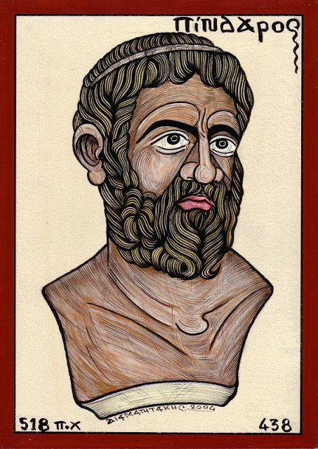 ΠΙΝΔΑΡΟΣ...Pindar...ο μεγαλύτερος από τους λυρικούς ποιητές της Ελλάδος και η φωνή των Δελφών για περισσότερο από σαράντα χρόνια,...