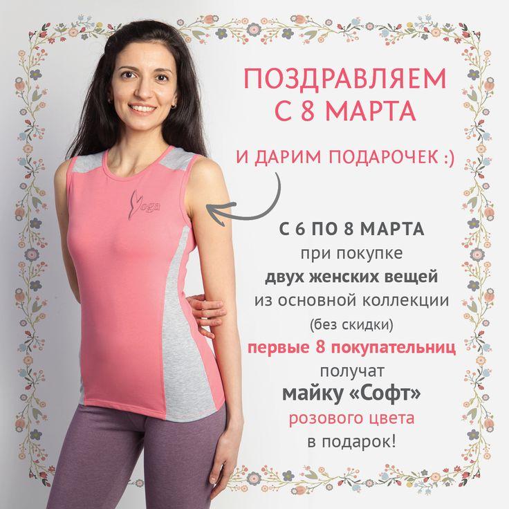 💐Прекрасные дамы, настоящие леди, а также йога-богини,😉поздравляем вас с 8 марта!  И только с 6 по 8 марта (включительно) при покупке двух женских вещей из основной коллекции (те, что без скидки) первые 8 покупательниц получат вот такую приятную к телу майку «Софт» розового цвета в подарок!  Пока есть все размеры - от XS до XL.  Вы можете сделать заказ любым удобным способом:  - Зайдите на сайт http://www.best4yoga.ru - Позвоните по телефонам +7 (916) 638-75-60 или +7 (916) 810-57-35…