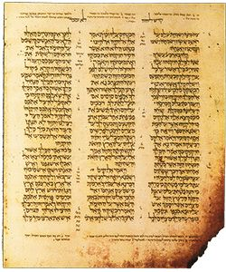 Mystery of the missing pages of the Aleppo Codex.