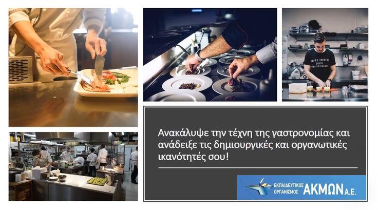 Γίνε επιτυχημένος σεφ στο ΙΕΚ Άκμων Σπάρτης!