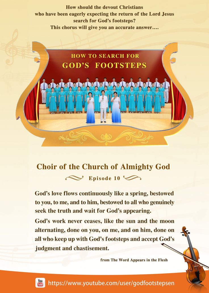 A017 The Choir Of The Church Of Almighty God Episode 10