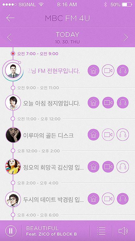 [MBC MINI] 라디오 스케쥴 리스트  #MBCMINI #UI #라디오앱 #MBC #MINI