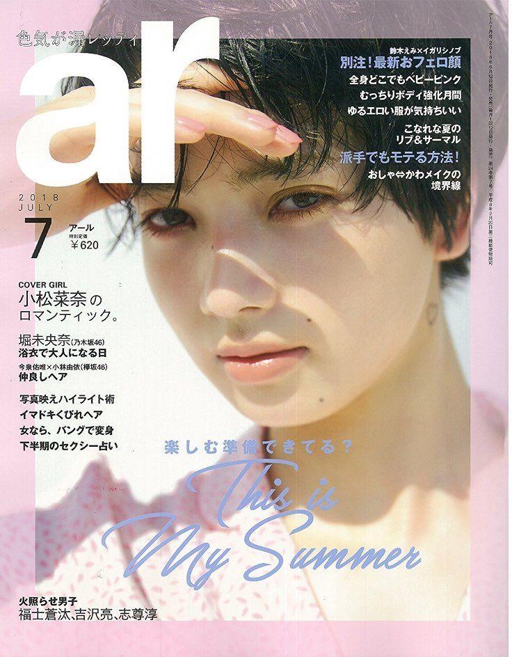 ショート おしゃれまとめの人気アイデア pinterest s 小松菜奈 メイク 雑誌 表紙