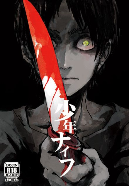 Bloody anime boy Attack on Titan
