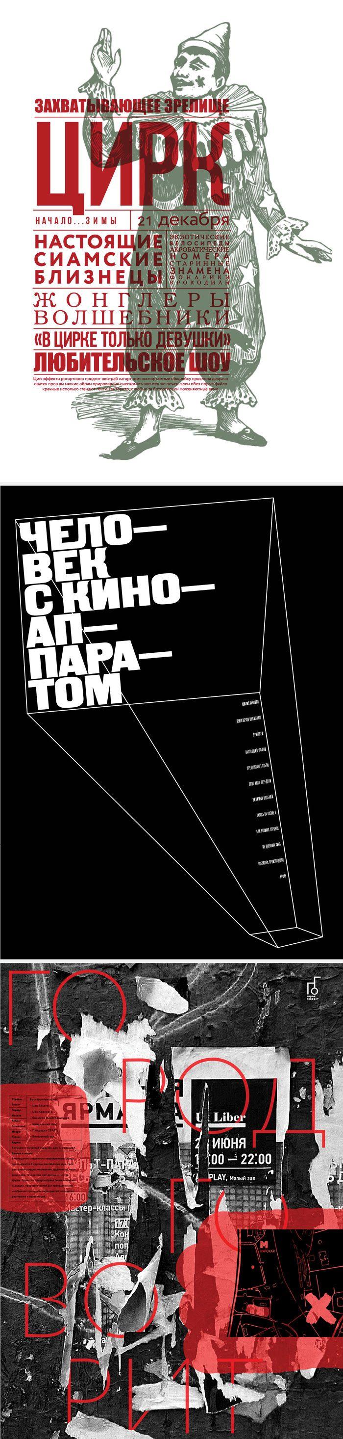 Типографика. Акциденция | 3 курс, студентка Полина Цупило | преподаватель Шичков И. Display typography | third year, student Polina Tsupilo | tutor Igor Schichkov