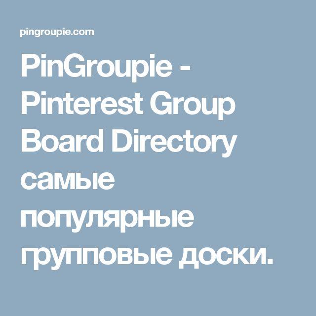 PinGroupie - Pinterest Group Board Directory самые популярные групповые доски.
