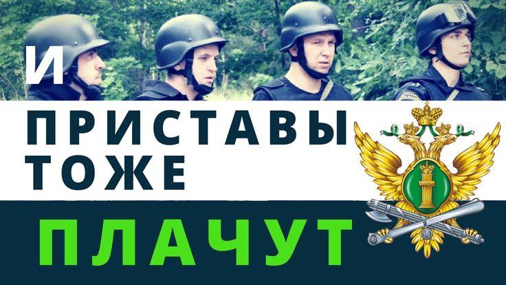 И приставы тоже плачут (#СССР #Правительство Краснодарского края)