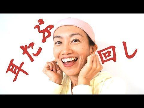 リンパケア耳たぶ回し☆全身の流れを改善☆凝り・痛み・顔やせ(小顔) - YouTube