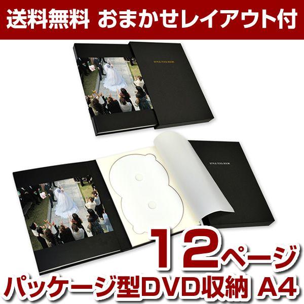 簡単!写真を送るだけでデザイナーがレイアウトします!高級感のあるおしゃれなフォトブック!。【送料無料】【レイアウト込】パッケージ型DVD収納 A4 12ページ フォトブック作成|ウェディングアルバム|結婚写真アルバム|フォトブック DVD収納|アルバム ケース付|高級 フォト アルバム|成人式記念写真アルバム|ブック レザー 皮