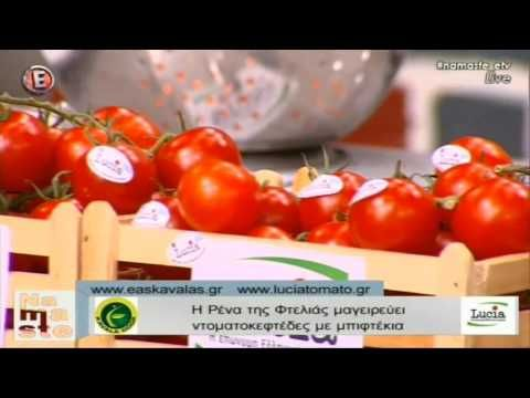 """Η Ρένα της Φτελιάς μαγειρεύει ντοματοκεφτέδες με μπιφτέκια - """"NaMaSte"""" 10/6/16 - YouTube"""