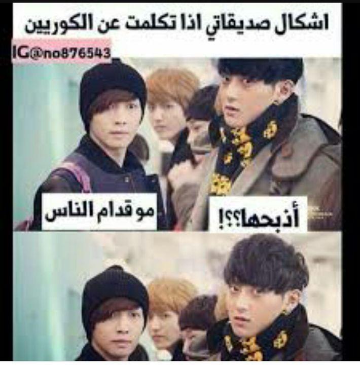 كتاب صور تحشيش Arabic Funny Kpop Funny Bts Funny