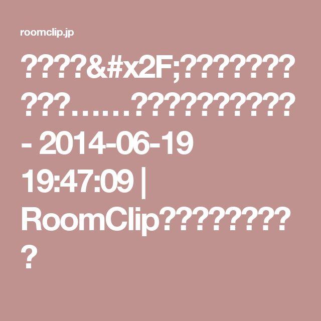 枕木門柱/プロヴァンスに憧れて……などのインテリア実例 - 2014-06-19 19:47:09 | RoomClip(ルームクリップ)
