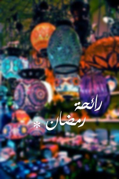 رائحة رمضان The smell of Ramadan