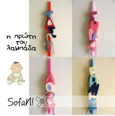 ! ♥ SofaN handmade: Όλες οι πασχαλινές λαμπάδες - 2013!