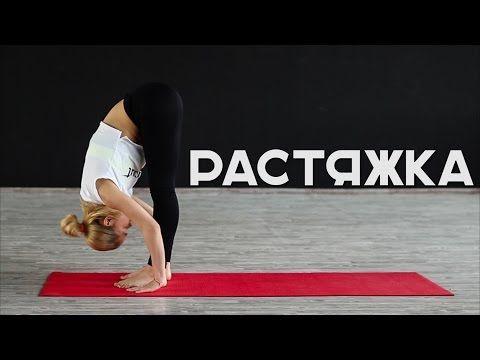 Растяжка после тренировки [Workout | Будь в форме] - YouTube