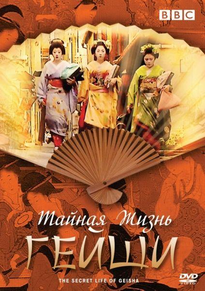 Смотреть Тайная жизнь гейши (HD-720 качество) The Secret Life of Geisha (1999) онлайн — Фильмы HD-720 качество онлайн