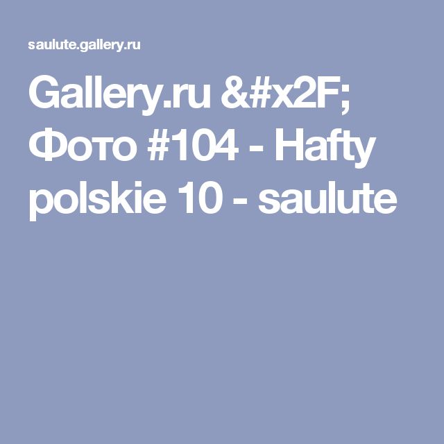 Gallery.ru / Фото #104 - Hafty polskie 10 - saulute