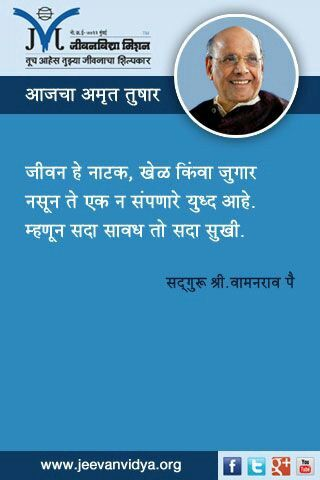 Today's #Thought of the day by Satguru Shri Wamanrao Pai - Great #philosopher of @Jeevanvidya Mission